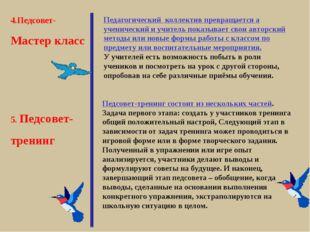 4.Педсовет- Мастер класс Педагогический коллектив превращается а ученический