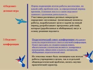 4.Педсовет- деловая игра Форма подведения итогов работы коллектива по какой-л