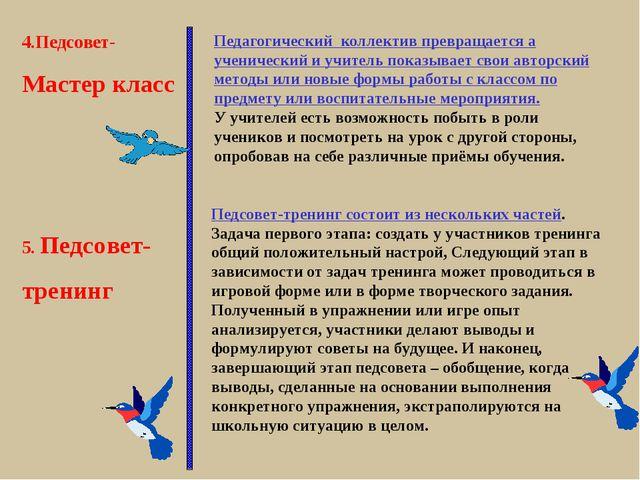 4.Педсовет- Мастер класс Педагогический коллектив превращается а ученический...