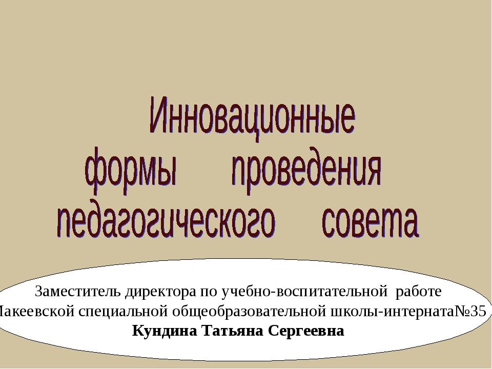 Заместитель директора по учебно-воспитательной работе Макеевской специальной...