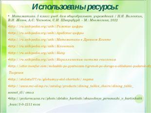 Математика. 5 класс: учеб. для общеобразоват. учреждений / Н.Я. Виленкин, В.