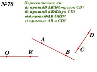 В О А С К №78 D Пересекаются ли: а) прямая АВ и отрезок CD? б) прямая АВ и лу