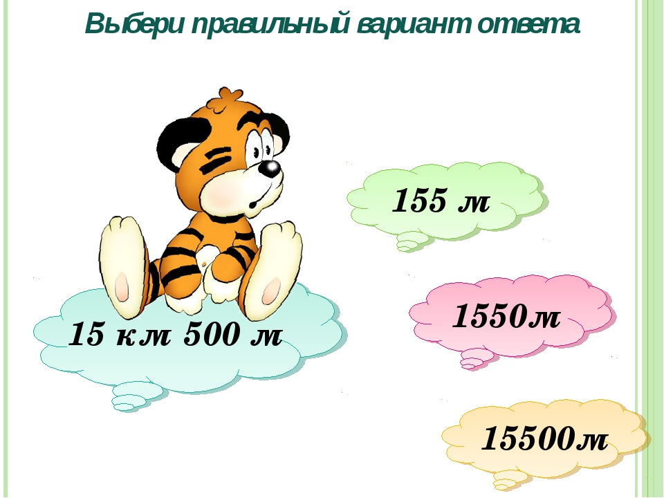 Выбери правильный вариант ответа 15 км 500 м 155 м 1550м 15500м