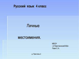 Русский язык 4 класс Личные местоимения. МБОУ «2-ПристанскаяООШ» Лаан С.А. д.