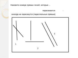 1 2 3 Назовите номера прямых линий, которые ... пересекаются никогда не перес