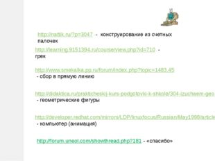 http://learning.9151394.ru/course/view.php?id=710 - грек http://www.smekalka.