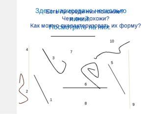 Здесь нарисовано несколько линий. Посмотрите на них. 10 5 6 4 8 7 1 2 3 9 Ест