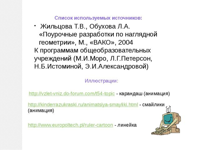 http://vzlet-vniz.do-forum.com/t54-topic - карандаш (анимация) http://kinderr...