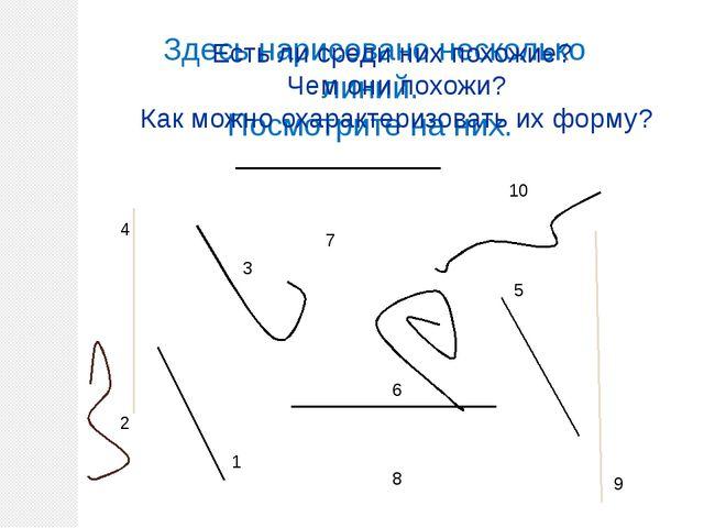 Здесь нарисовано несколько линий. Посмотрите на них. 10 5 6 4 8 7 1 2 3 9 Ест...
