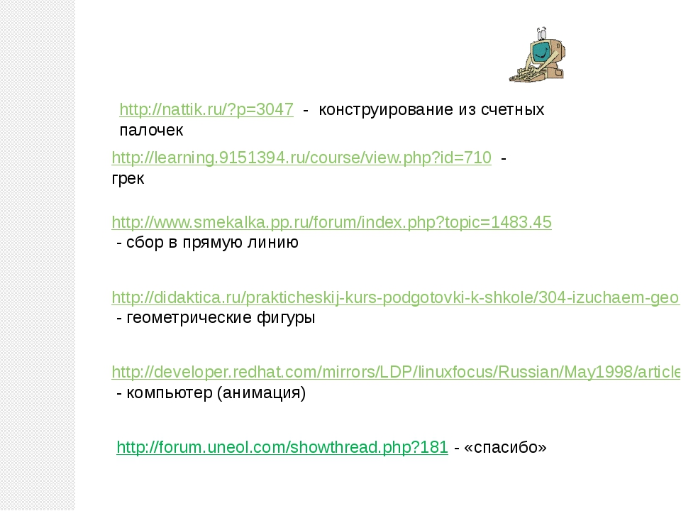 http://learning.9151394.ru/course/view.php?id=710 - грек http://www.smekalka....