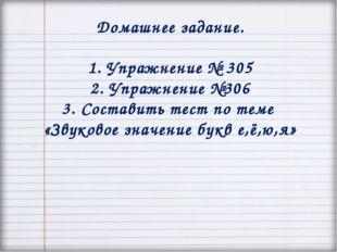 Домашнее задание. 1. Упражнение № 305 2. Упражнение №306 3. Составить тест по
