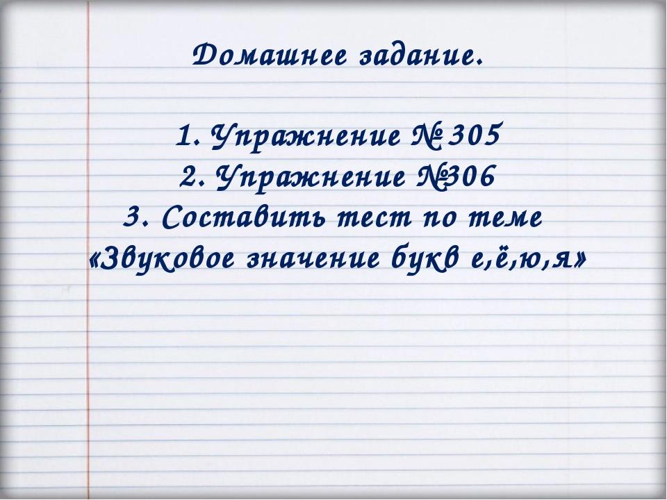 Домашнее задание. 1. Упражнение № 305 2. Упражнение №306 3. Составить тест по...