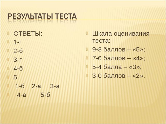 ОТВЕТЫ: 1-г 2-б 3-г 4-б 5 1-б 2-а 3-а 4-а 5-б Шкала оценивания теста: 9-8 бал...