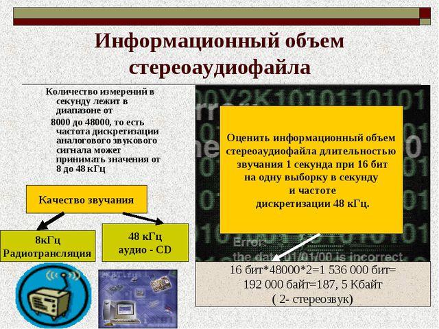 Информационный объем стереоаудиофайла Количество измерений в секунду лежит в...