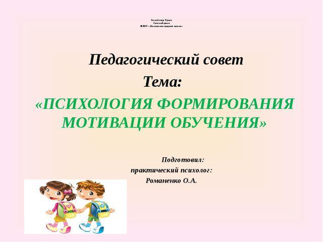 Республика Крым Сакский раон МБОУ «Лесновская средняя школа» Педагогический...