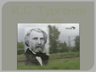 И.С. Тургенев 1818 - 1883