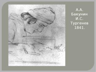А.А. Бакунин И.С. Тургенев 1841.