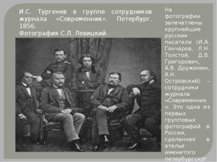 И.С. Тургенев в группе сотрудников журнала «Современник». Петербург. 1856. Фо