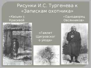 Рисунки И.С. Тургенева к «Запискам охотника» «Касьян с Красивой Мечи» «Гамлет