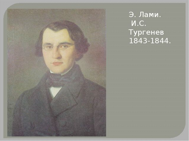 Э. Лами. И.С. Тургенев 1843-1844.