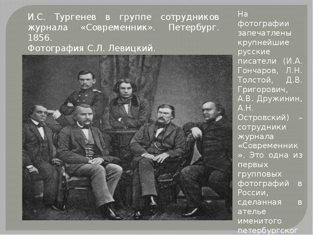 И.С. Тургенев в группе сотрудников журнала «Современник». Петербург. 1856. Фо...