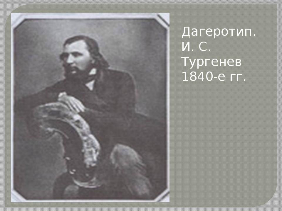 Дагеротип. И. С. Тургенев 1840-е гг.