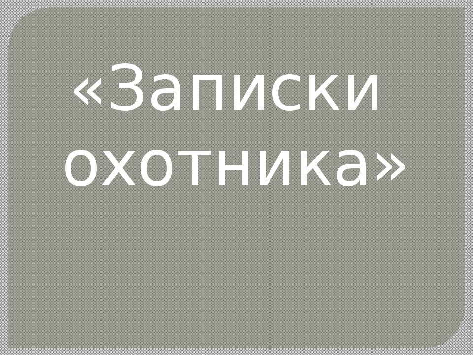 «Записки охотника»