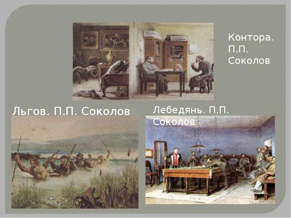 Контора. П.П. Соколов Льгов. П.П. Соколов Лебедянь. П.П. Соколов
