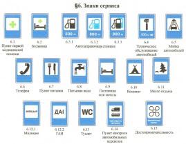 http://pravo.kulichki.com/pdd/2011/prilogenie_2_6_pdd.jpg