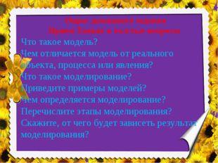 Опрос домашнего задания Прием Тонкие и толстые вопросы Что такое модель? Чем