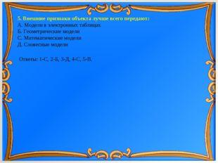 5. Внешние признаки объекта лучше всего передают: А. Модели в электронных таб