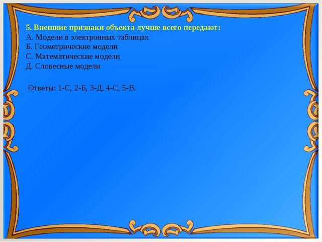 5. Внешние признаки объекта лучше всего передают: А. Модели в электронных таб...