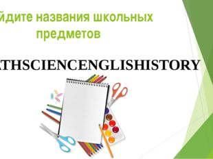 MATHSCIENCENGLISHISTORY Найдите названия школьных предметов