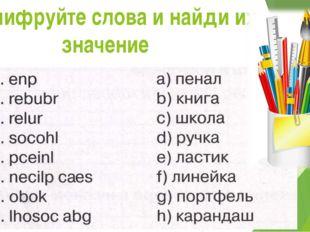 Расшифруйте слова и найди их значение