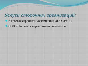Услуги сторонних организаций: Ижевская строительная компания ООО «ИСК» ООО «И