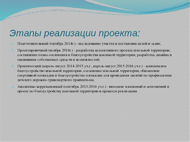 Этапы реализации проекта: Подготовительный (октябрь 2014г.) - исследование уч...