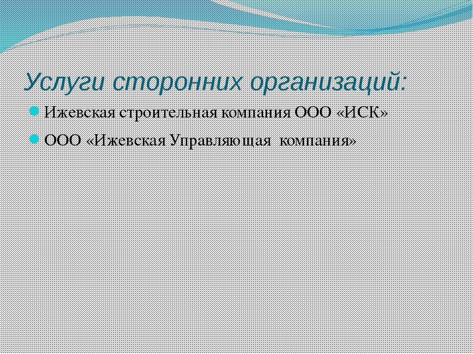 Услуги сторонних организаций: Ижевская строительная компания ООО «ИСК» ООО «И...