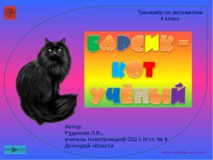 Тренажёр по математике 4 класс Автор: Рудакова Л.В., учитель Новотроицкой ОШ