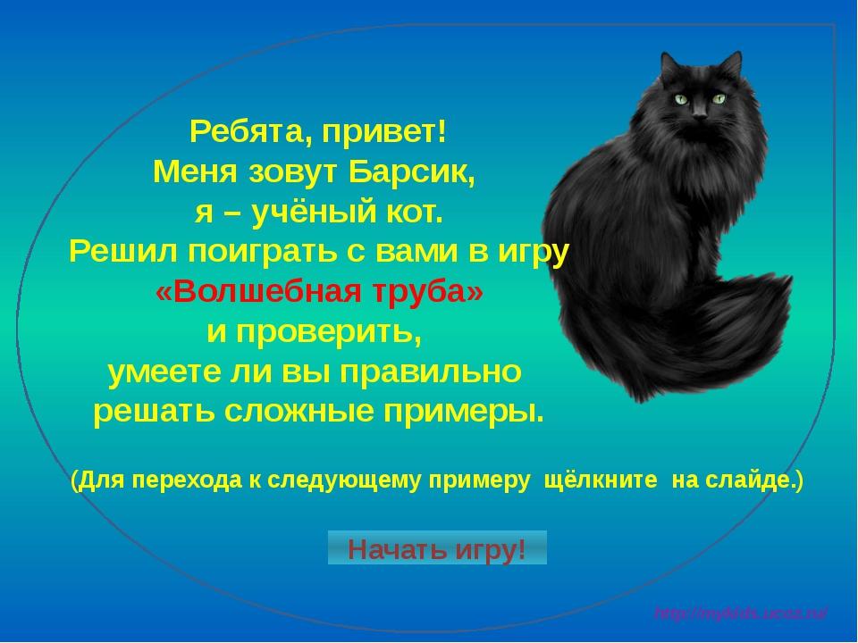 Ребята, привет! Меня зовут Барсик, я – учёный кот. Решил поиграть с вами в и...