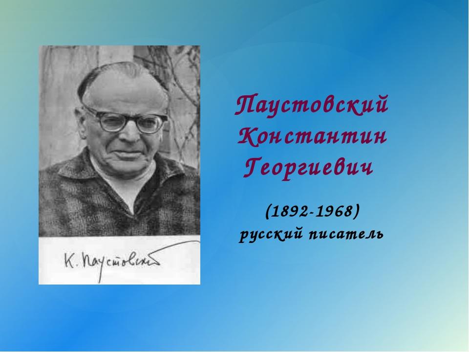 Паустовский Константин Георгиевич (1892-1968) русский писатель