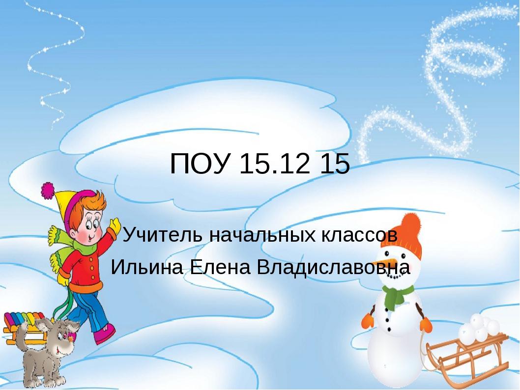 ПОУ 15.12 15 Учитель начальных классов Ильина Елена Владиславовна