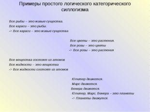 Примеры простого логического категорического силлогизма Все рыбы – это живые