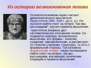 Из истории возникновения логики Основоположником науки считают древнегреческо