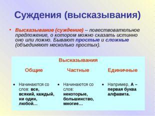 Похазникова Валерия Суждения (высказывания) Высказывание (суждение) – повеств