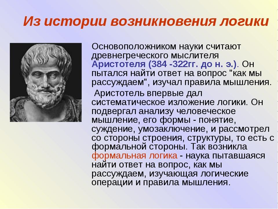 Из истории возникновения логики Основоположником науки считают древнегреческо...