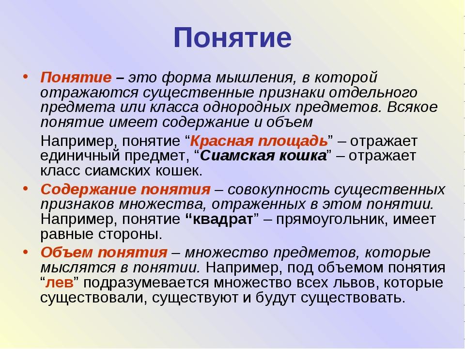 Понятие Понятие – это форма мышления, в которой отражаются существенные призн...