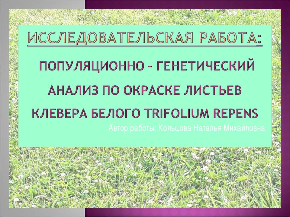 Автор работы: Кольцова Наталья Михайловна