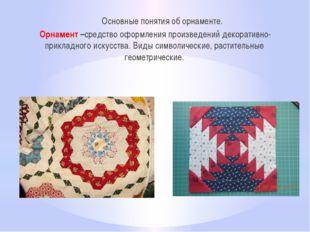 Основные понятия об орнаменте. Орнамент –средство оформления произведений