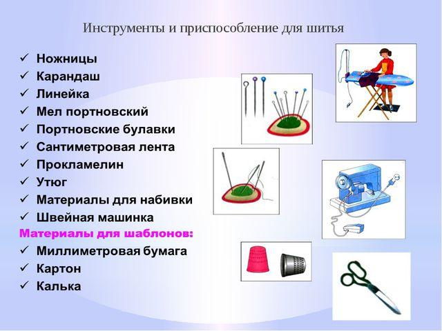 Инструменты и приспособление для шитья