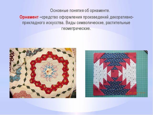 Основные понятия об орнаменте. Орнамент –средство оформления произведений...